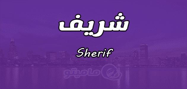 معنى اسم شريف Sherif واسرار شخصيته وصفاته