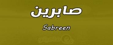 معنى اسم صابرين Sabreen واسرار شخصيتها وصفاتها