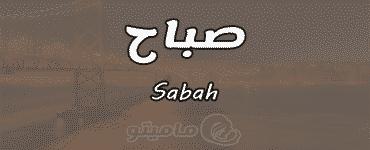 معنى اسم صباح Sabah وشخصيتها وصفاتها