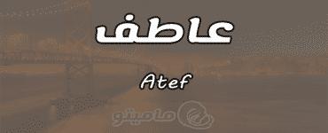 معنى اسم عاطف Atef واسرار شخصيته
