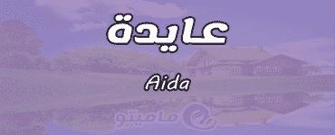 معنى اسم عايدة Aida واسرار شخصيتها وصفاتها
