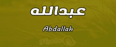 معنى اسم عبدالله Abdallah واسرار شخصيته
