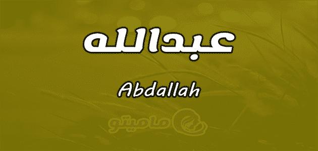 اسم عبدالله عربي وانجلش 4