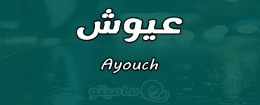 معنى اسم عيوش Ayouch في علم النفس