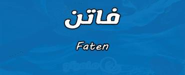 معنى اسم فاتن Faten وصفات حاملة الاسم