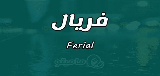 معنى اسم فريال Ferial وشخصيتها حسب علم النفس