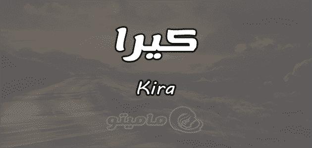 معنى اسم كيرا Kira حسب علم النفس