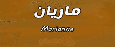 معنى اسم ماريان Marianne وشخصيتها وصفاتها