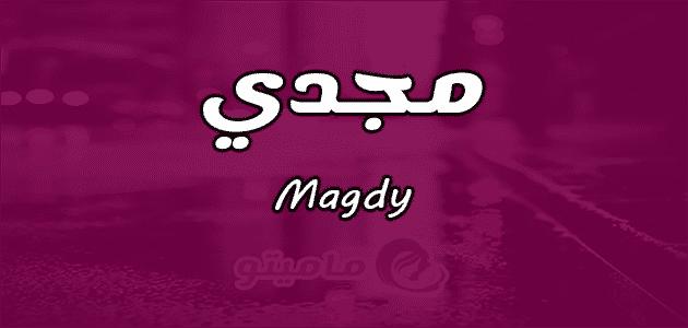 معنى اسم مجدي Magdy في علم النفس