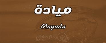معنى اسم ميادة Mayada وصفات حاملة الاسم