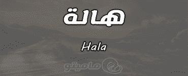 معنى اسم هالة Hala وشخصيتها حسب علم النفس