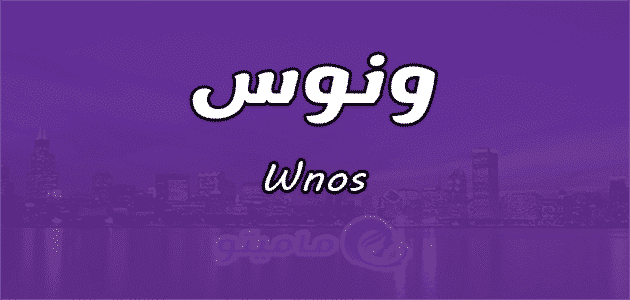 معنى اسم ونوس Wnos وصفات حامل الاسم ماميتو