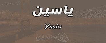معنى اسم ياسين Yasin وصفات حامل الاسم