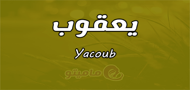 معنى اسم يعقوب Yacoub وشخصيته وصفاته