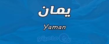 معنى اسم يمان Yaman في علم النفس