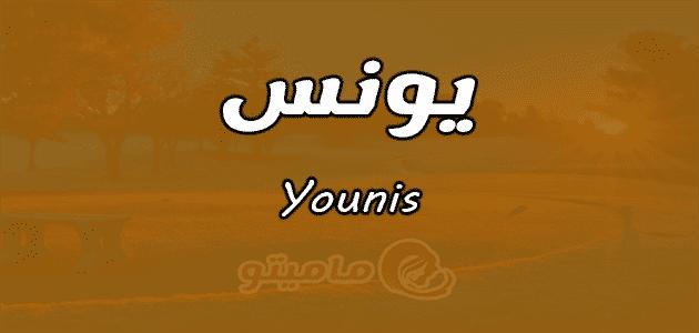 معنى اسم يونس Younis وصفات حامل الاسم