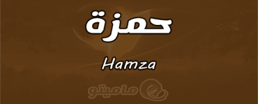 معني اسم حمزة Hamza وشخصيته وصفاته