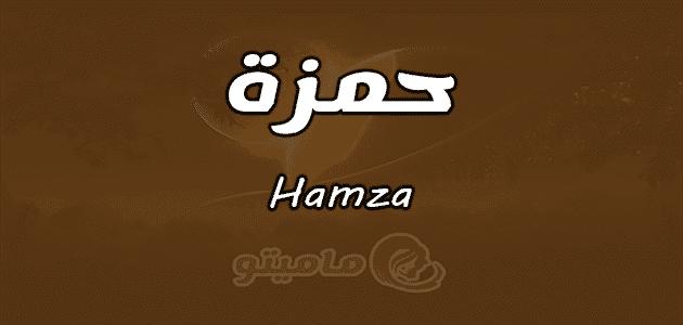 معنى اسم حمزة Hamza وشخصيته وصفاته ماميتو