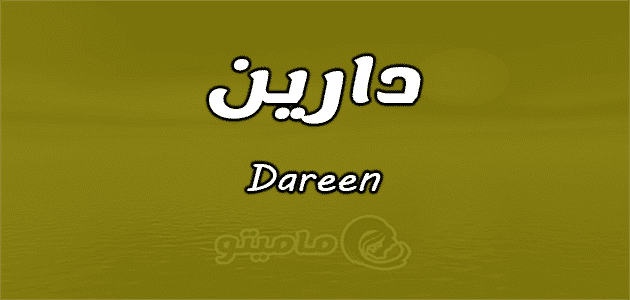 معني اسم دارين Dareen حسب علم النفس