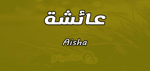 معني اسم عائشة Aisha واسرار شخصيتها وصفاتها