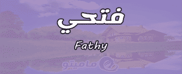 معنى اسم فتحي Fathy واسرار شخصيته