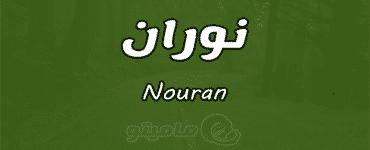 معنى اسم نوران Noran في علم النفس