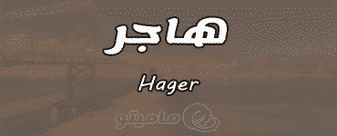 معني اسم هاجر Hager وشخصيتها وصفاتها