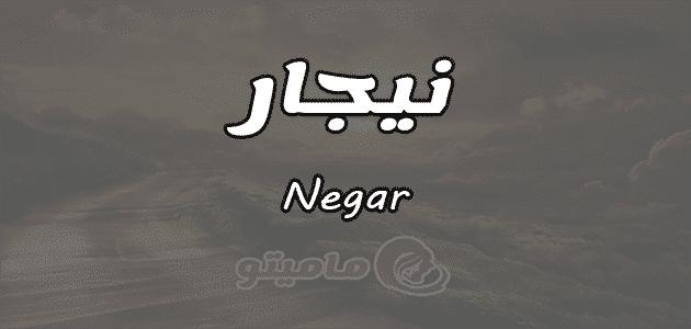 ممعنى اسم نيجار Negar واسرار شخصيتها