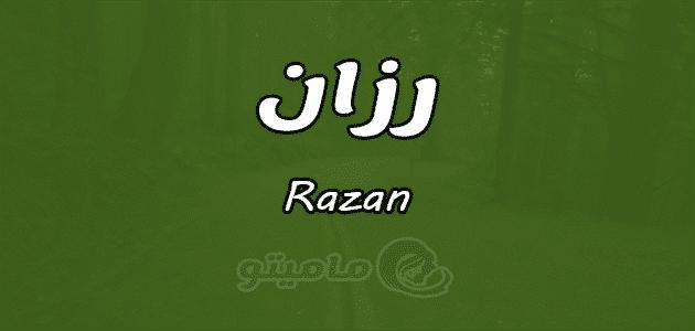 معنى اسم رزان Razan وشخصيتها وصفاتها