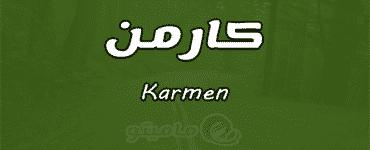معنى اسم كارمن Karmen وشخصيتها وصفاتها