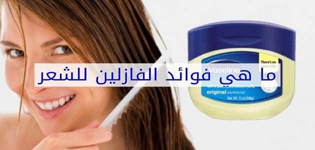 ebfab7d61225c فوائد الفازلين للشعر الخشن