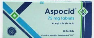 هل هناك خطورة عند تناول حبوب اسبوسيد 75 اثناء الحمل