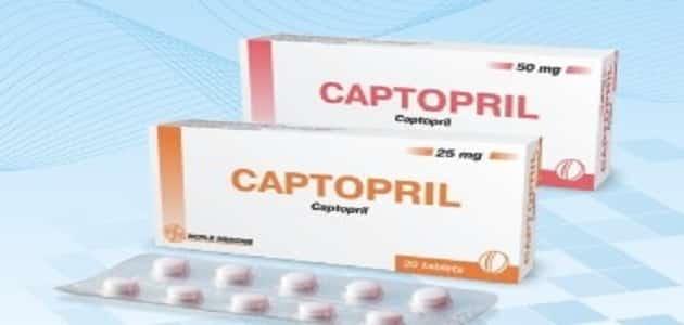 فوائد مهمة لدواء كابتوبريل