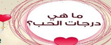 درجات الحب ومعانيها