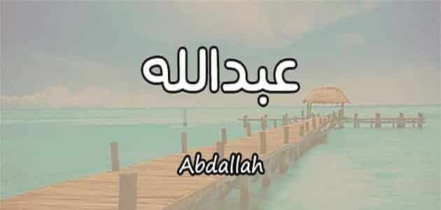 اسم عبدالله عربي وانجلش