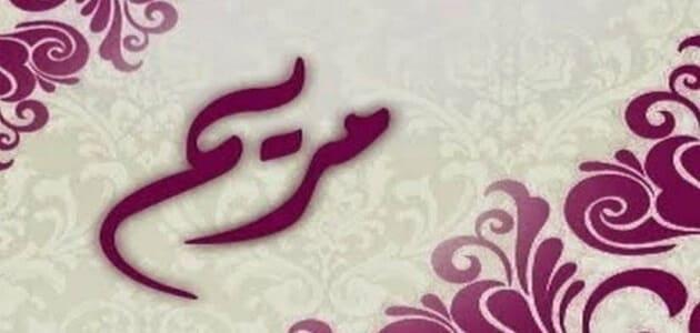 اسم مريم بالانجليزي مزخرف كتابة