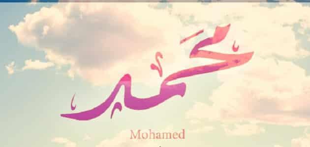 عيوب حامل اسم محمد