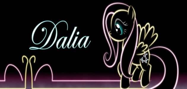اسم داليا بالانجليزي كتابة