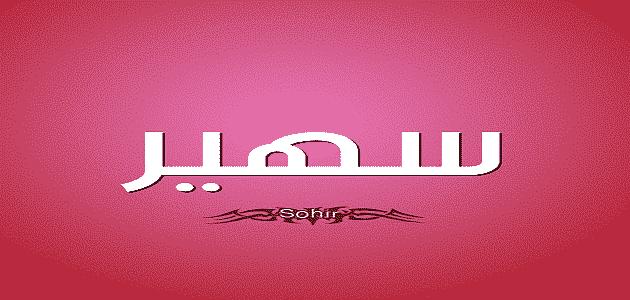 اسم سهير بالانجليزي مزخرف كتابة ماميتو
