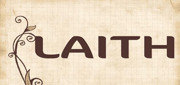 اسم ليث بالانجليزي كتابة ماميتو